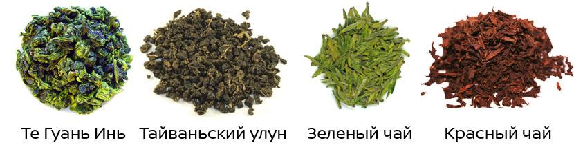 Как заварить тегуанинь, зеленый чай, красный чай и тайваньский улун
